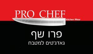 לוגו פרו שף
